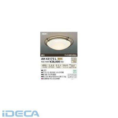 JR87325 LEDシーリング