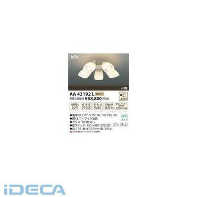 JU87103 LEDシャンデリア
