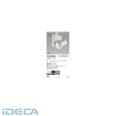 JV13779 LEDスポットライト