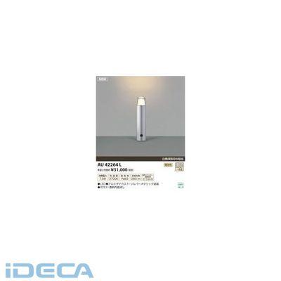 KL58407 LEDガーデンライト