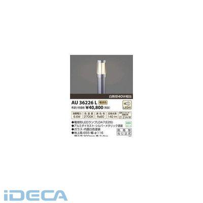 KL68860 LEDガーデンライト
