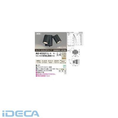 KN00066 LED防雨型スポット