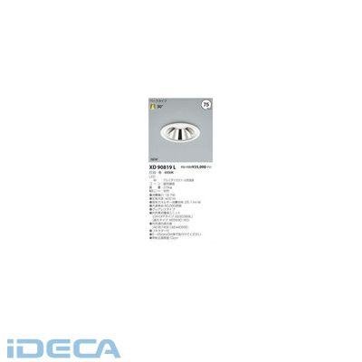 KN19411 LEDダウンライト