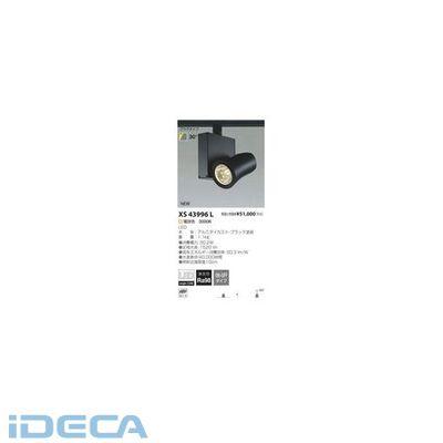 KN49209 LEDスポットライト