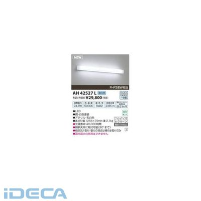 KS10297 LEDシーリング