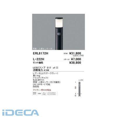 AS18461 庭園灯:照度人感センサー付(可動形)キャップ付:ダークグレー