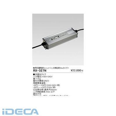 AV06225 別置電源ユニット/二次側延長50mタイプ/15000lm用