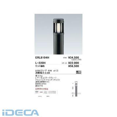 AW79243 EL-4736HBタイプ庭園灯 LEDランプ E26×1