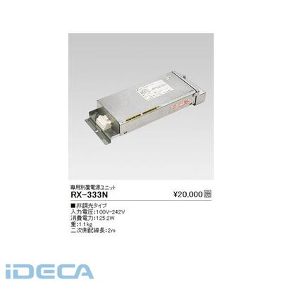 CM37867 別置電源ユニット/11000Lmタイプ/非調光