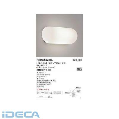 DV76702 シーリングライト/ブラケット楕円ガラス/BLOCK150/3