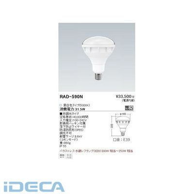 FL94922 バラストレス水銀レフ300W形/Ra82/5000K