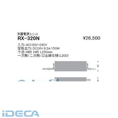 FT97363 間接照明フレキシブルテープライト/別置電源DC24V150W