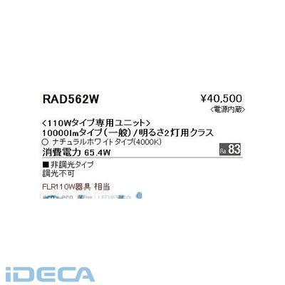 FU73419 SOLID T L/110W2灯形一般/4000K/非調光