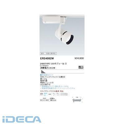 FV59928 無線/スポットライト/4000K/2400TYPE