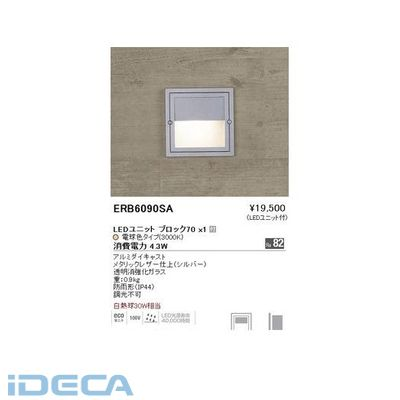 GU83053 フットライト/BLOCK70/3000K/シルバー