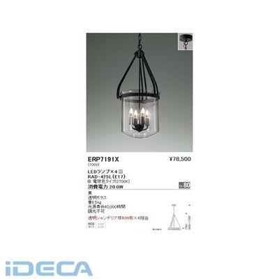 HM25967 LEDペンダントライト