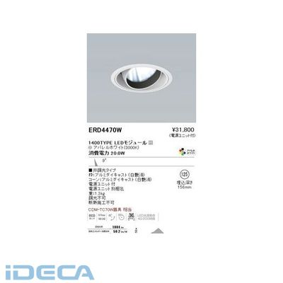 HM87124 COBユニバーサル/1400タイプ/アパレル3000K/9°