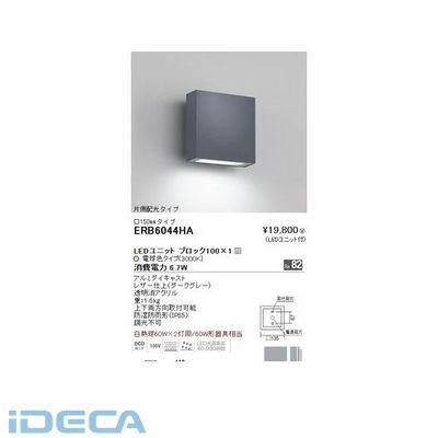HR61550 アウトドアブラケット/片側配光/BLOCK100/グレー