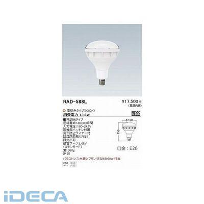 HS40491 バラストレス水銀レフ160W形/Ra82/3000K