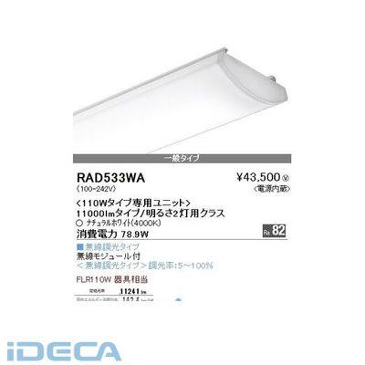HU83558 SOLID T L/110W2灯形省エネ/4000K/無線