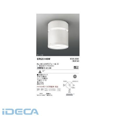 HU89565 シーリングダウンライト/ベース/LED5000K/Rs36