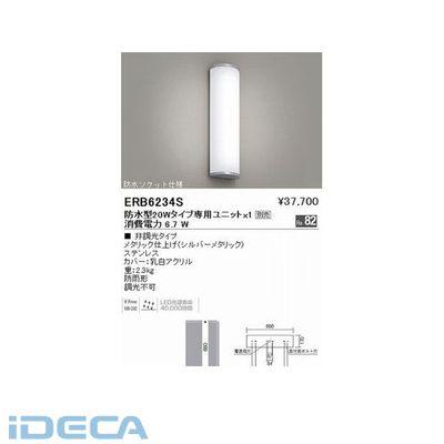HV71628 屋外乳白アクリルブラケット/L=680