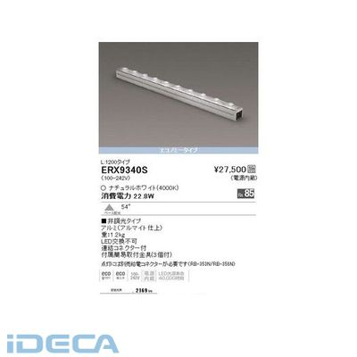 JW98893 間接照明/ベース配光/L=1181mm/4000K/非調光
