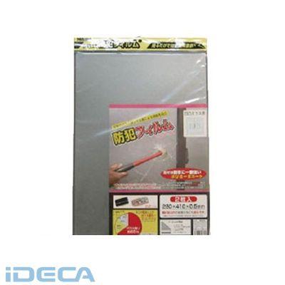 【個数:10個】HM71489 防犯フィルム 凹凸ガラス用2p W280×H410 【10個入】