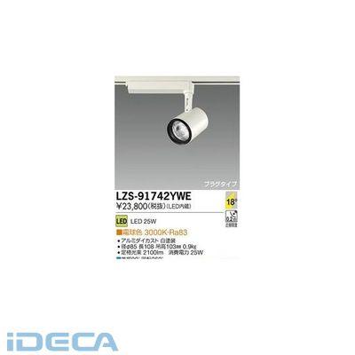 AL47896 LEDスポットライト