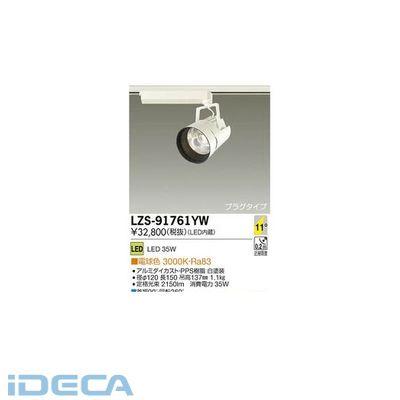 AM89555 LEDスポットライト