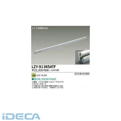AP46113 LED間接照明