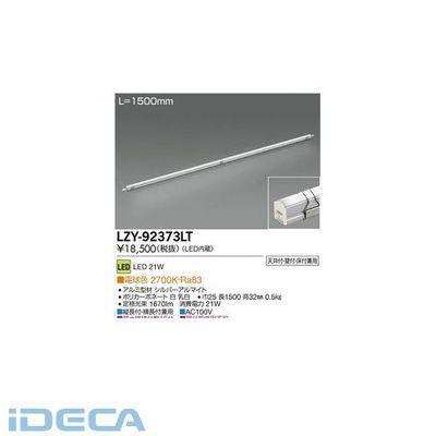 AS13124 LED間接照明