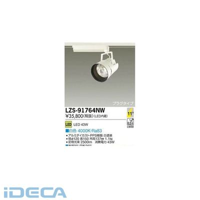 AT24985 LEDスポットライト
