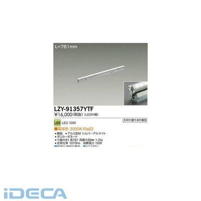 AV06895 LED間接照明
