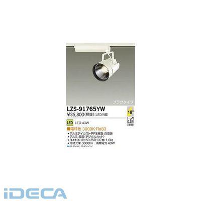 AV42700 LEDスポットライト