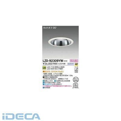 AW54561 LEDダウンライト