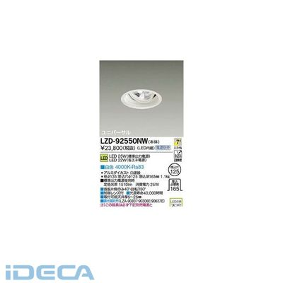 BL70868 LEDダウンライト