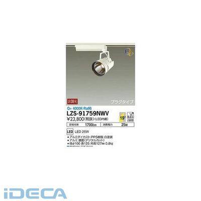 BL85767 LEDスポットライト