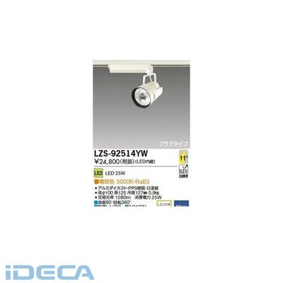 BN27426 LEDスポットライト