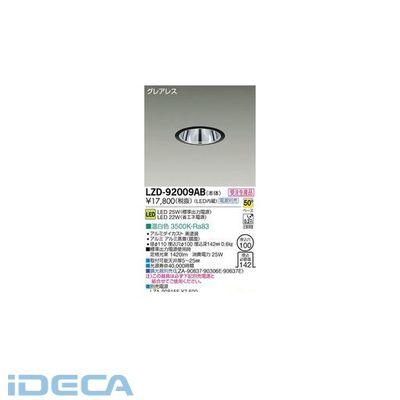 BN99036 LEDダウンライト