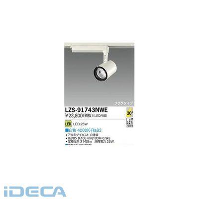 BP79538 LEDスポットライト