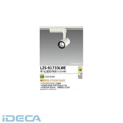 BR04890 LEDスポットライト
