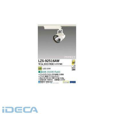 BR45141 LEDスポットライト