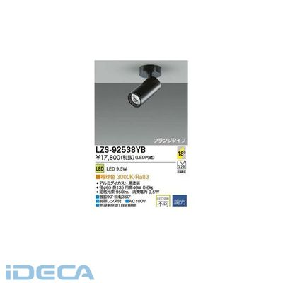 BV80571 LEDスポットライト