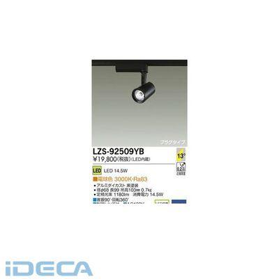 BW05923 LEDスポットライト