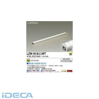 BW71526 LEDシステムライト