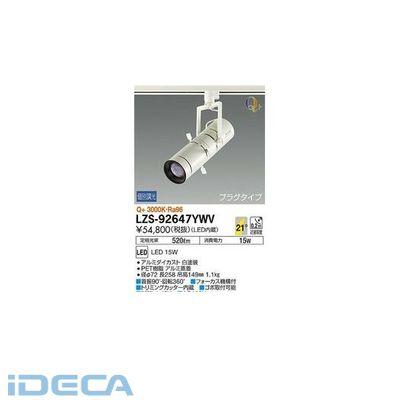 CL72934 LEDスポットライト
