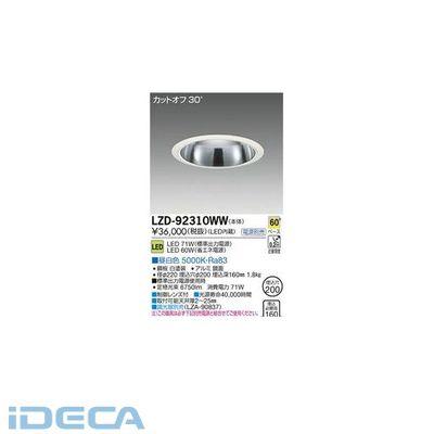 CN86203 LEDダウンライト