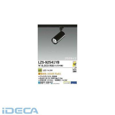 CP16001 LEDスポットライト