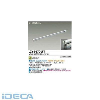 CP30900 LED間接照明